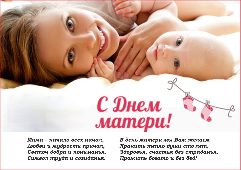 Слова поздравления матерям одиночкам
