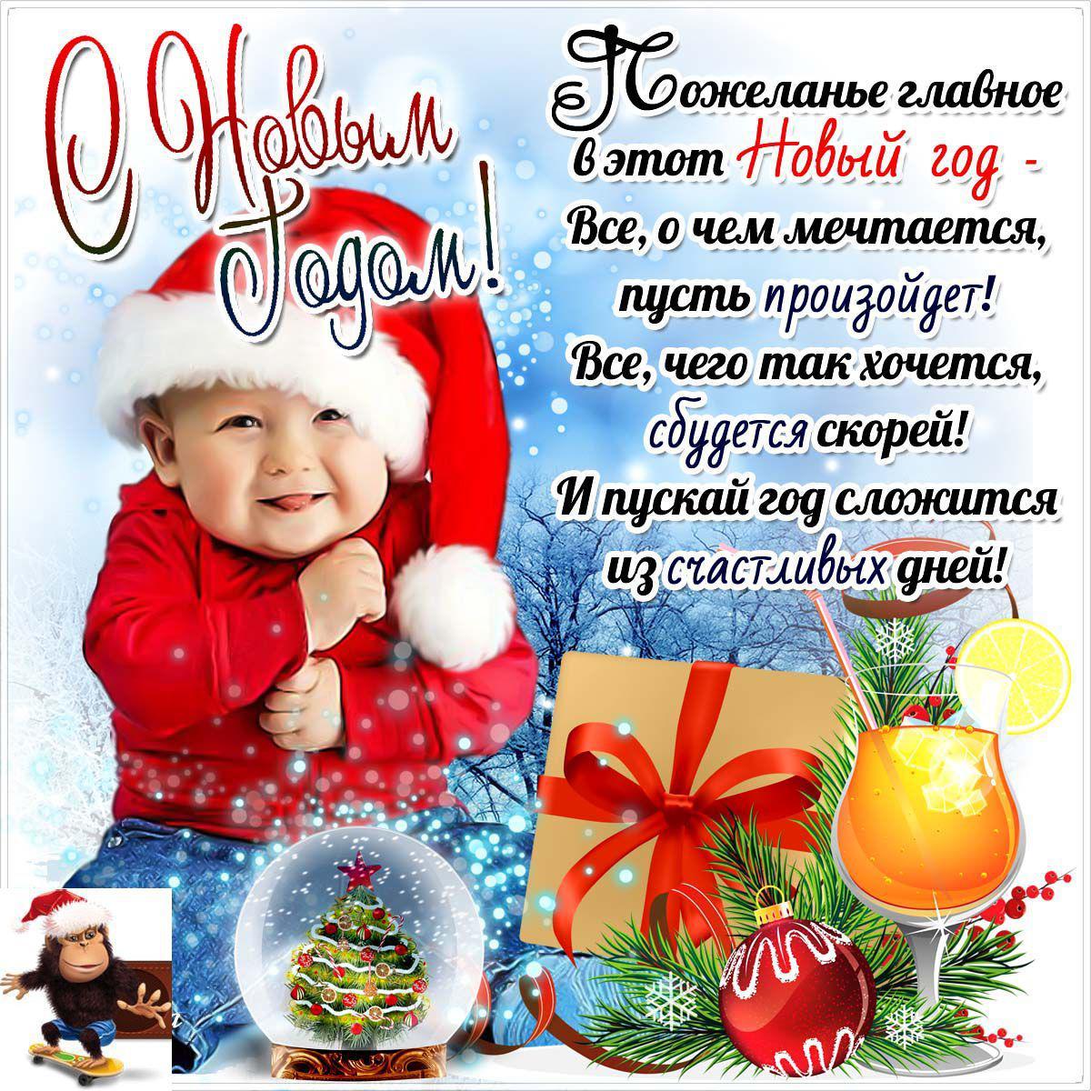 Поздравление на новый год семье сына