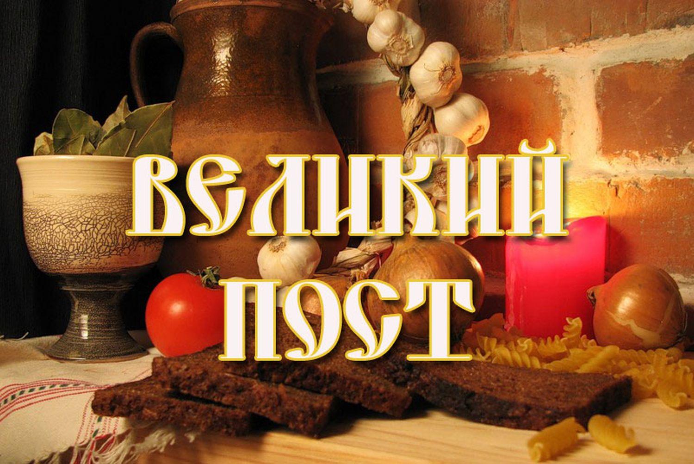 brand-mag.com/wp-content/uploads/Velikiy-post-v-2017-godu.jpg